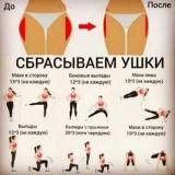 Как уменьшить объем бедер: самые эффективные упражнения на дому